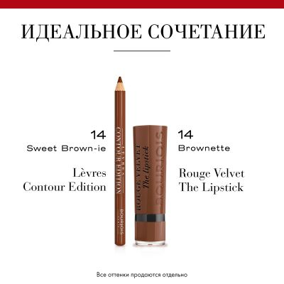 Lèvres Contour Edition. 14 Sweet Brown-ie
