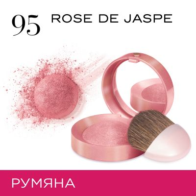Little Round Pot. 95 Rose de jaspe