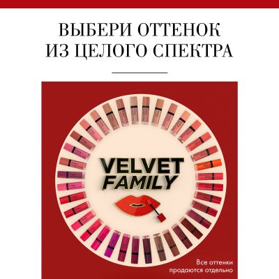 Rouge Edition Velvet. 20 Poppy days