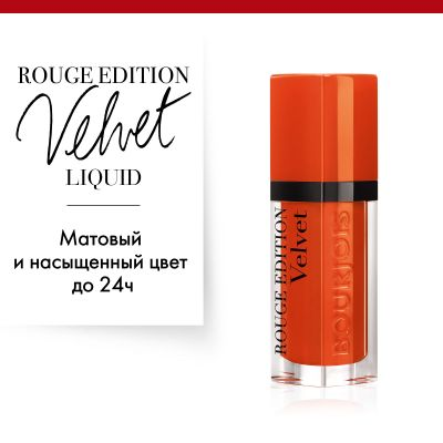 Rouge Edition Velvet. 30 Oranginal