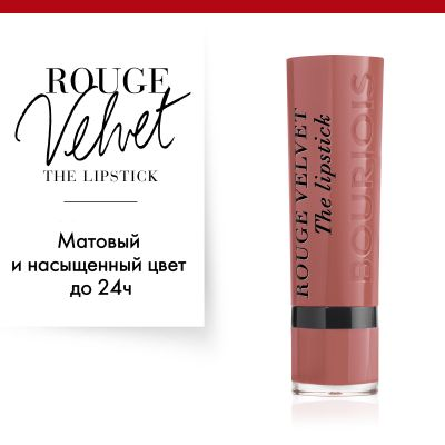 Rouge Velvet The Lipstick. 13 Nohalicious