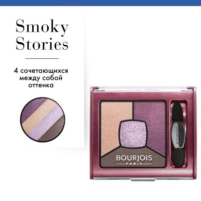Smoky Stories. 15 Brilliant Prunette